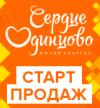 Квартира в центре Одинцово за 27 000 руб. в месяц